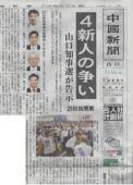 山口県知事選.jpg