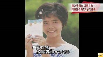 松尾愛和さん.jpg